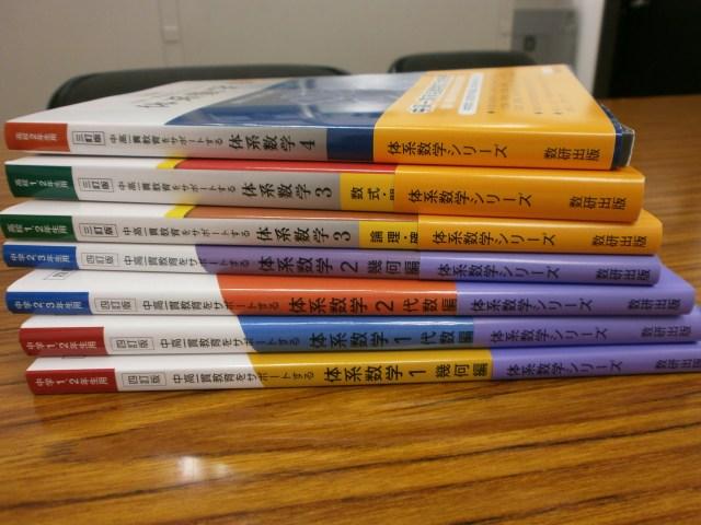 体系数学教科書