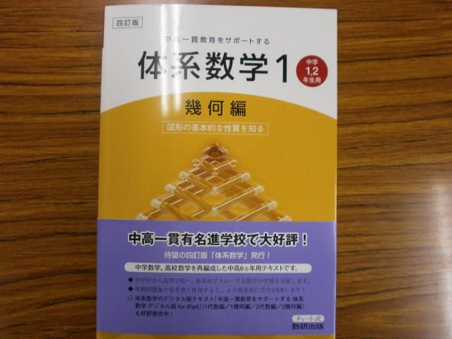 体系数学1 幾何編