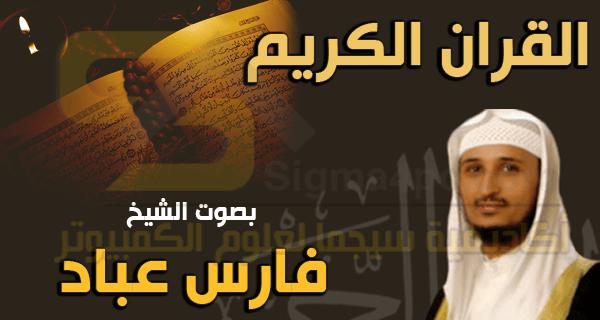 القران الكريم بصوت الشيخ فارس عباد برابط واحد Quran Karim