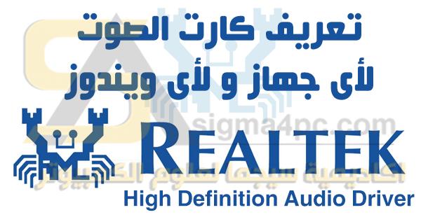 تعريف كارت الصوت لاى جهاز كمبيوتر مجانا Realtek High