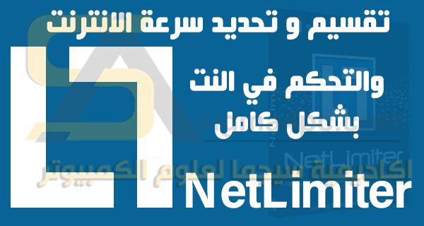برنامج Netlimiter Pro كامل لتقسيم سرعة النت والتحكم فى