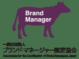 ブランドマネージャー協会