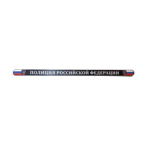лента за регистрационен номер полиция российской федерации