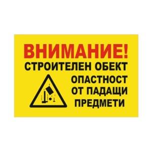 внимание строителен обект опастност от падащи предмети