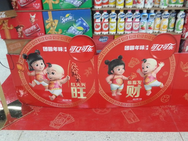Chinese New Year Coca Cola pic c