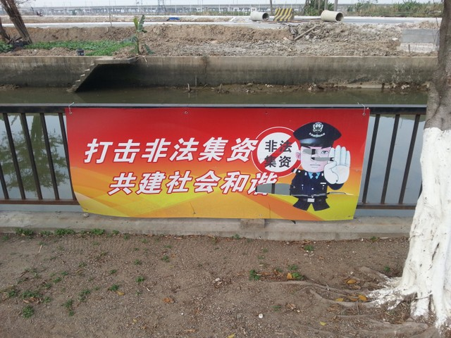 Chinese sign about combating illegal fund-raising b