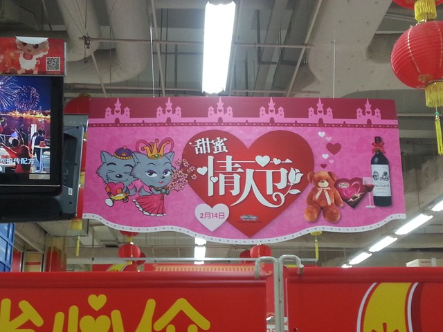Chinese Valentine's Day Sign in China 2015