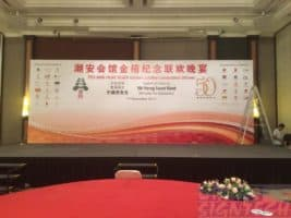 Teo Ann Huay Kuan Association Backdrop- 24 x 12ft