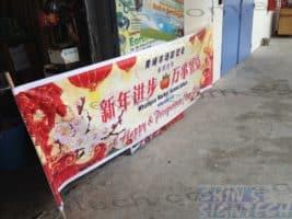 Whampo Chinese New Year Wishing banner