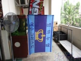 Korean School Flag - size 4