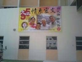 installing PVC banner