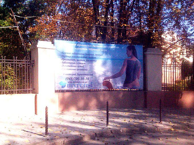 Баннерная конструкция медицинского центра Myrenci