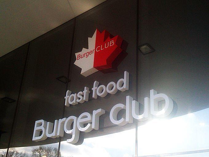 вывеска Burger Club