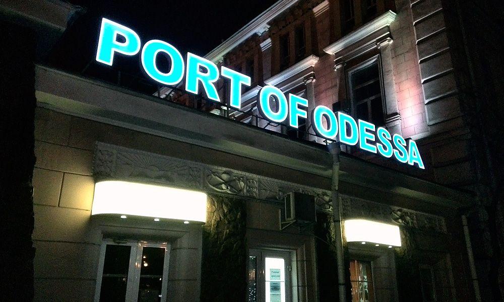 Изготовление вывески Одесса Порт объемные буквы