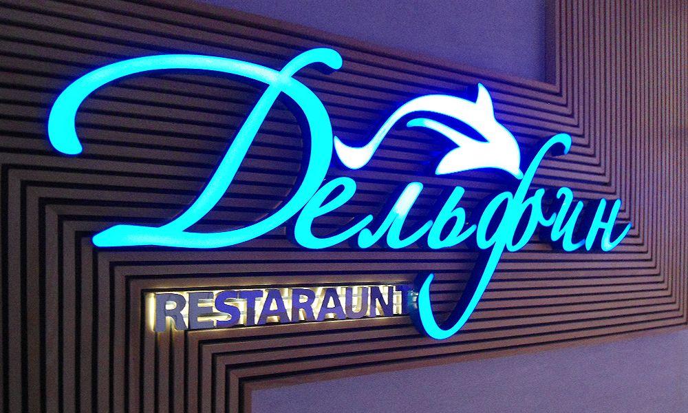 рекламное оформление вывеска из акрила ресторана дельфин