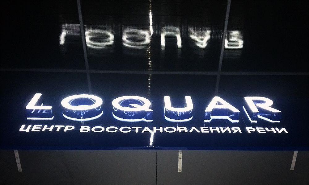 вывески в одессе компании Loquar объемные буквы