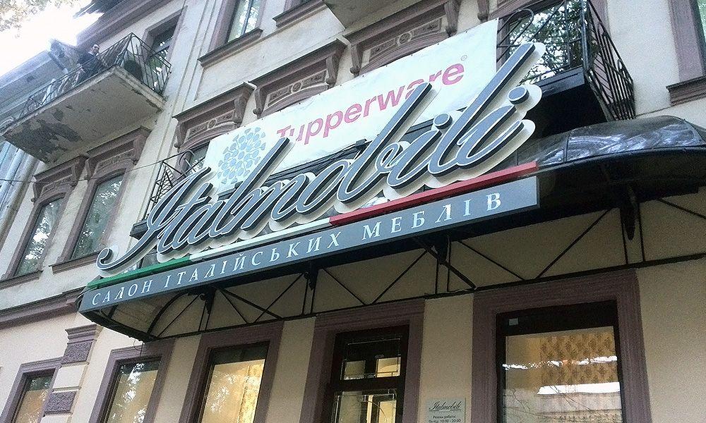 вывеска мебельного магазина italmobili
