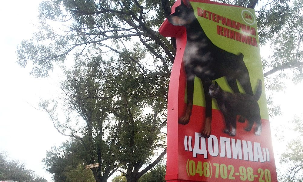 рекламная стелла ветеринарной клиники одесса