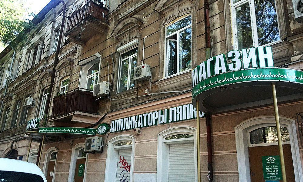 Изготовление вывески в Одессе Ляпко буквы