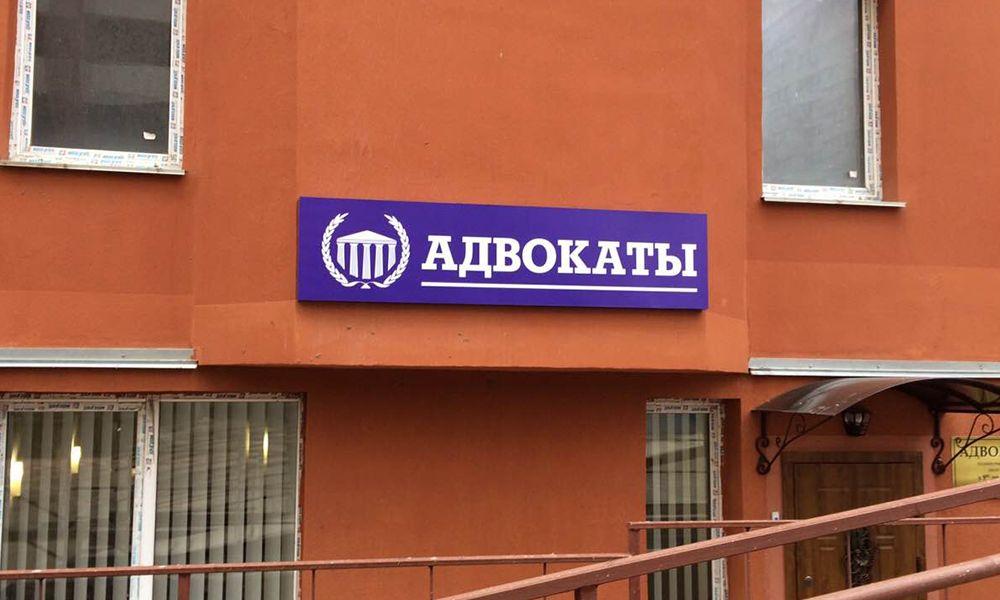 Изготовление несветовой вывески Одесса