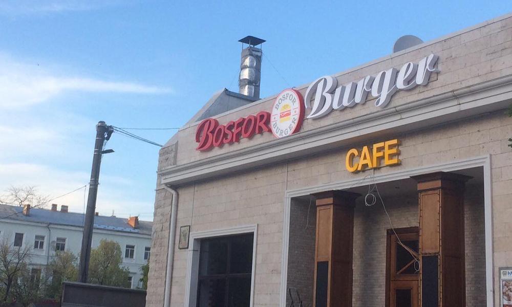 Вывеска Босфор бургер