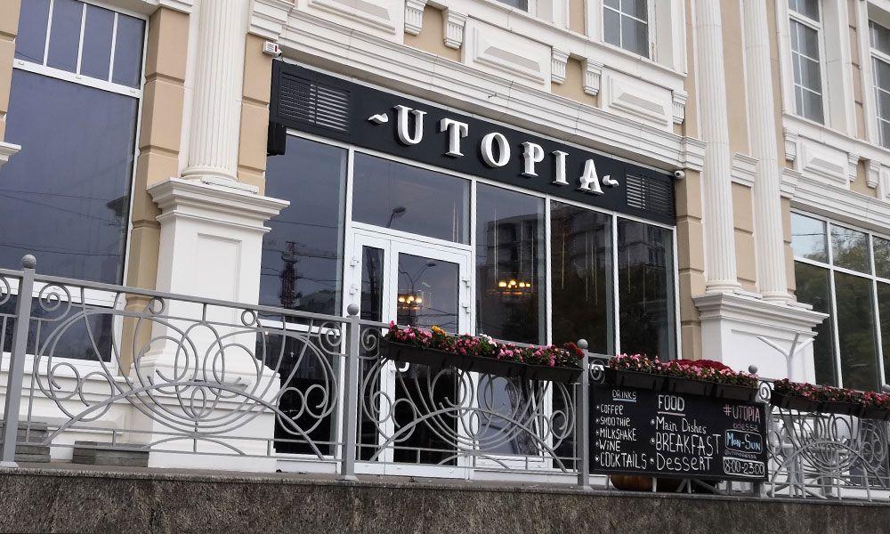 Вывеска кафе Утопия