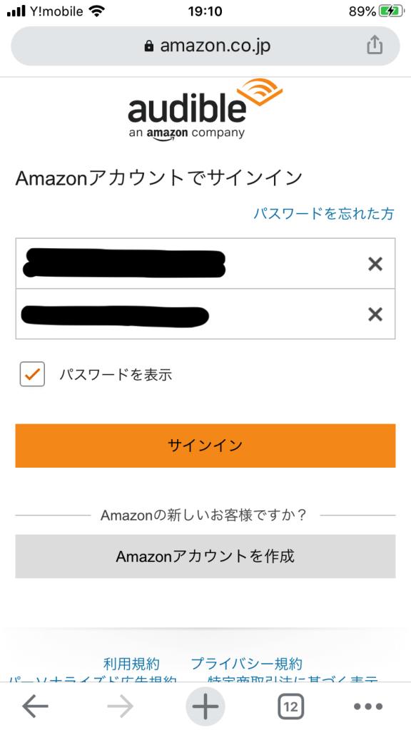 AmazonAudible退会