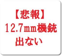 12.7mm単装機銃は大発改修に必要!開発レシピと秘書官は?