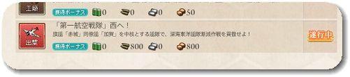 4-5任務 編成
