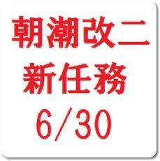 新編「第八駆逐隊」を出撃せよ!編成・攻略【6/30新任務・1-6】