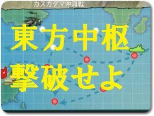 敵東方中枢艦隊を撃破せよ攻略2016年版!潜水艦対策でS勝利安定