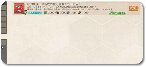 最新鋭の秋刀魚漁!もっとぉ!