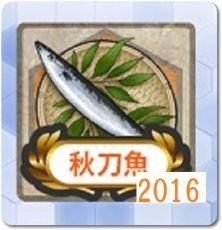 【艦これ】秋刀魚のドロップ海域2016!おすすめ装備もチェック!