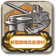 新型砲熕兵装資材の入手方法と使い道!勲章とどっちがおすすめ?