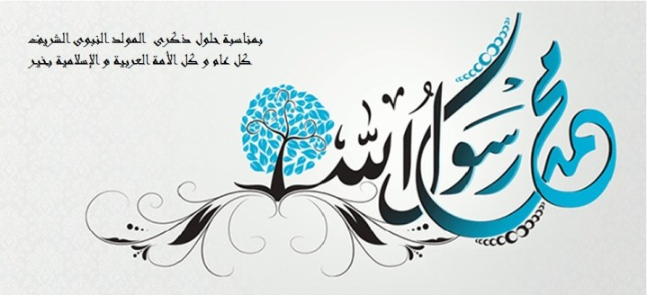 كل عام و كل الأمة العربية و الإسلامية بخير