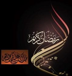 رمضان كريم وكل عام وانتم بخير