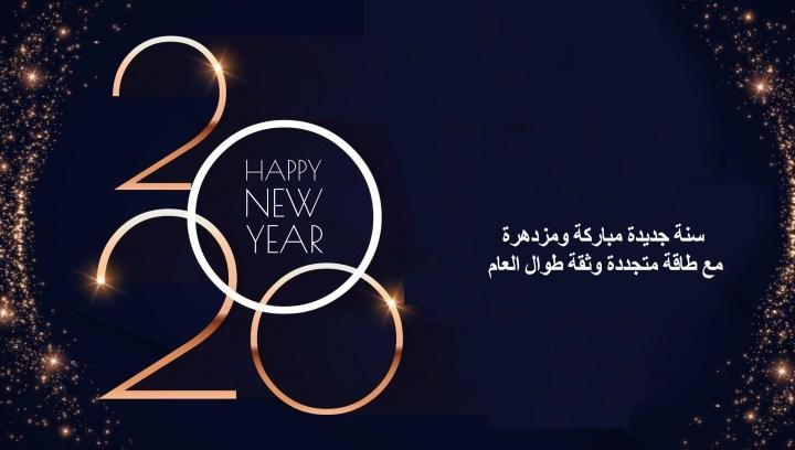 سنة جديدة سعيدة 2020