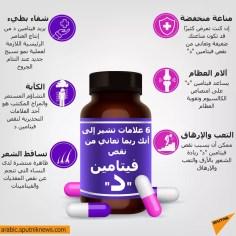 """كوفيد-19- 6 علامات تشير إلى أن لديك نقص فيتامين """"د"""""""