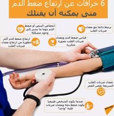 خرافات منتشرة عن ضغط الدم
