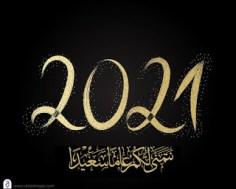سنة جديدة سعيدة 2021