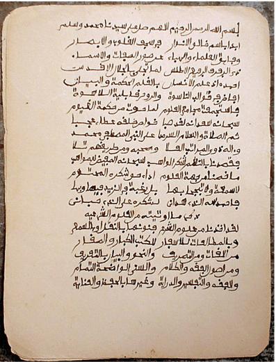 Shukr'l-Waahib Folio