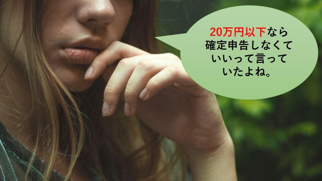 20万円以下の確定申告