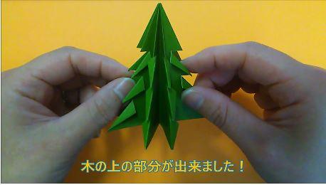 クリスマスツリーの作り方⑱