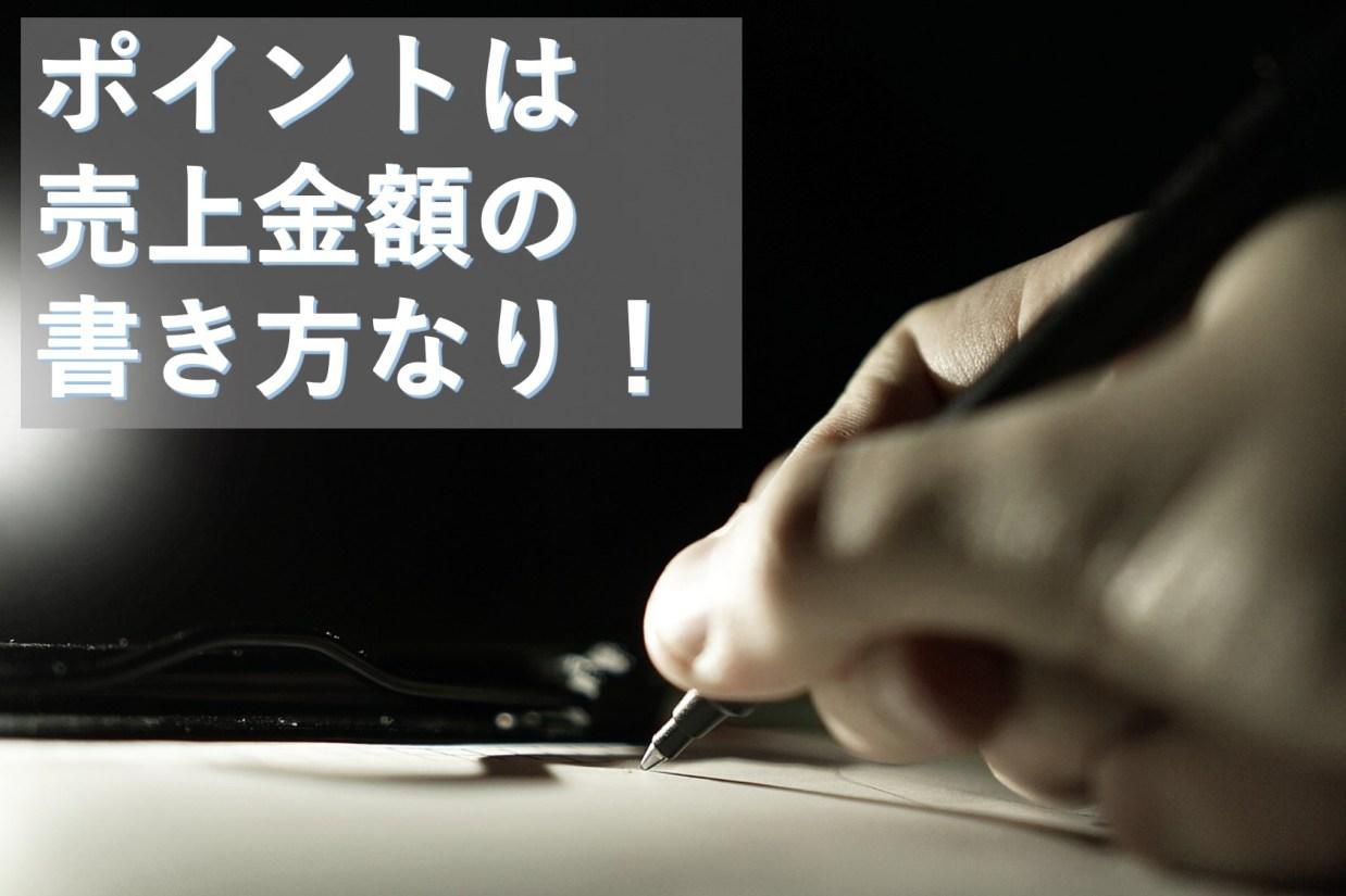 領収書の書き方