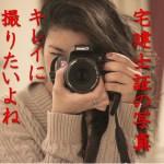 宅建士証の写真で仕事の印象度をあげる!キレイに撮る方法!!
