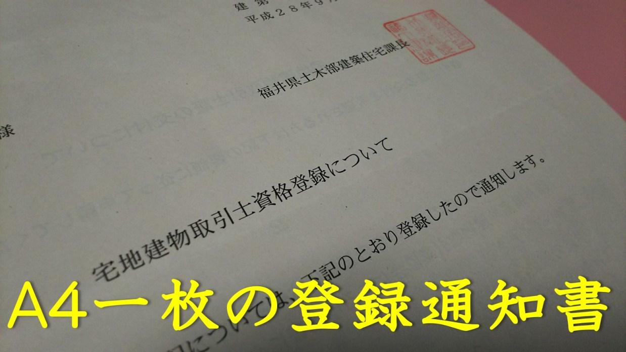 登録通知書