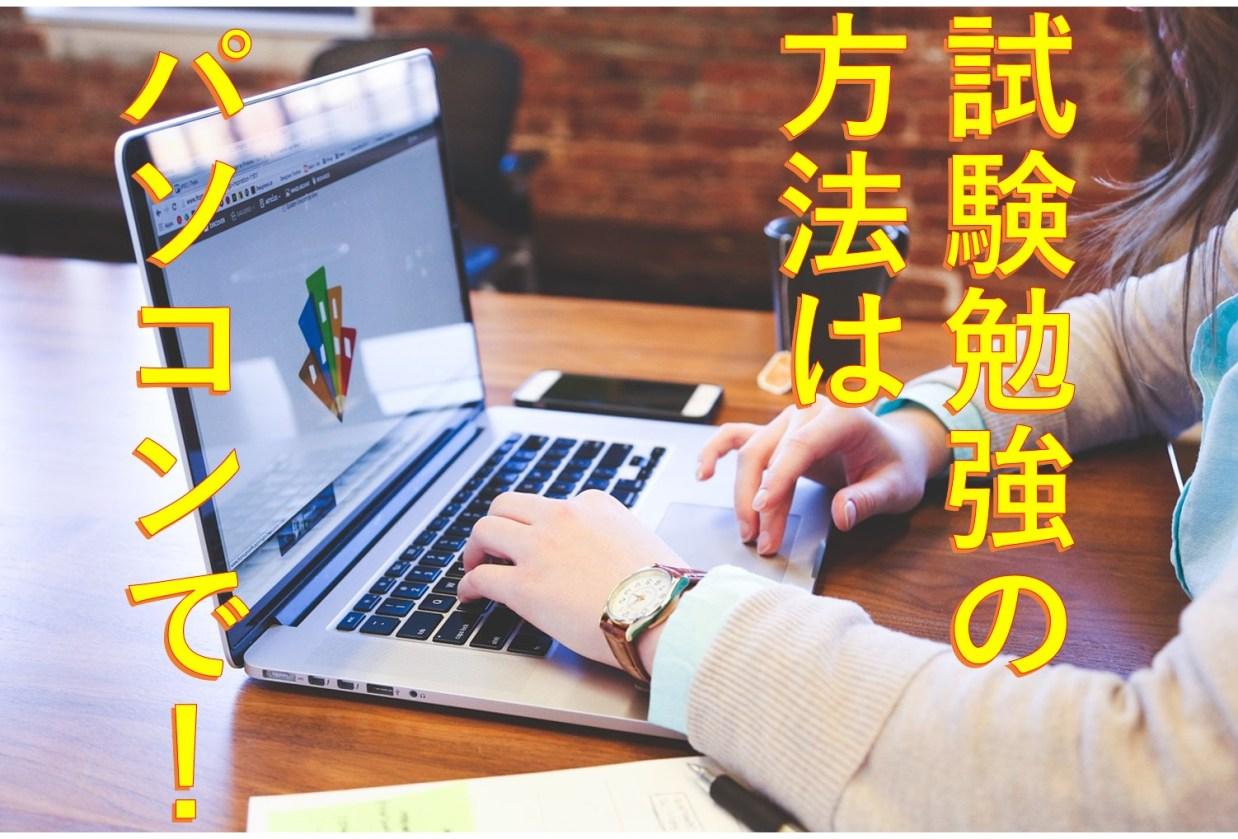 試験勉強はパソコンで!