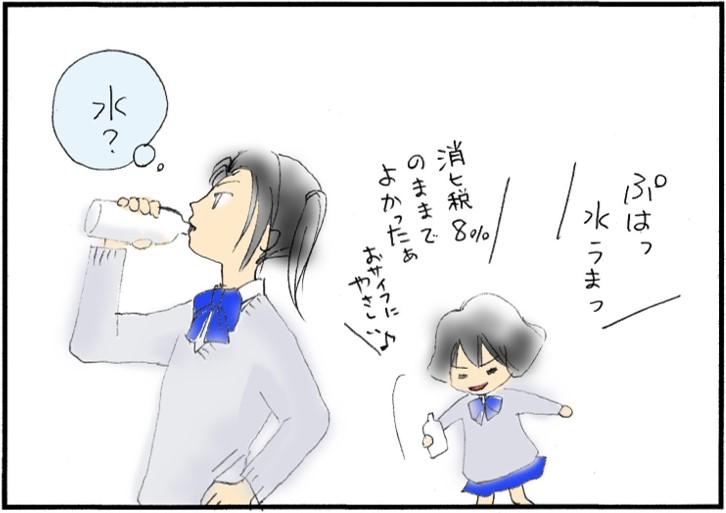 20161004「水の販売」①