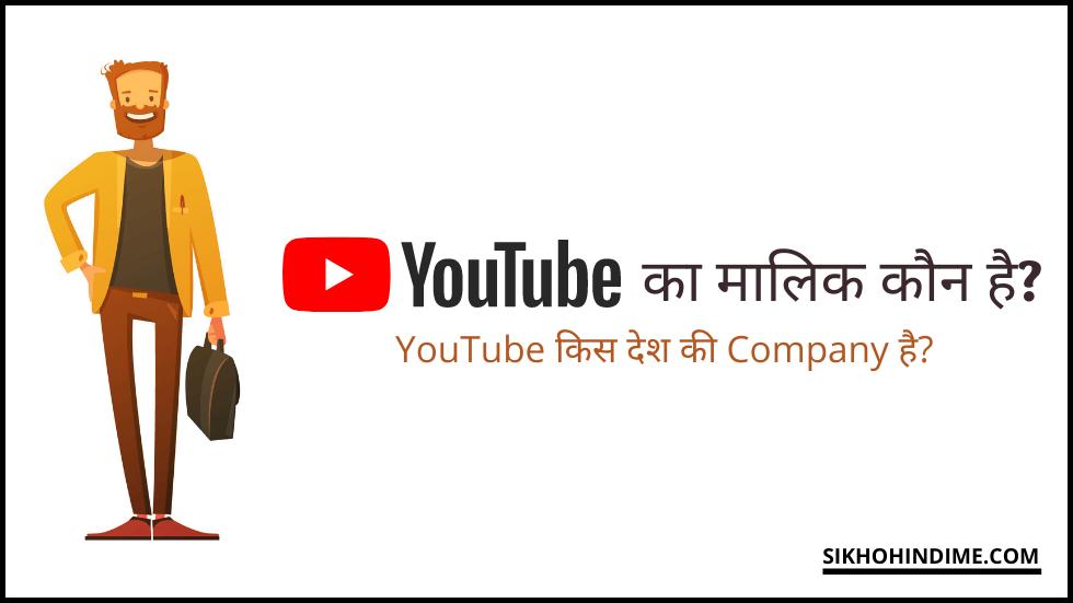 YouTube Ka Maalik Kaun Hai