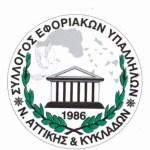 Βράβευση επιτυχόντων στα ΑΕΙ & ΤΕΙ για το έτος 2018- Προθεσμία υποβολής στοιχείων και βεβαίωσης σχολής